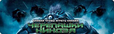 Бесплатные игры черепашки ниндзя