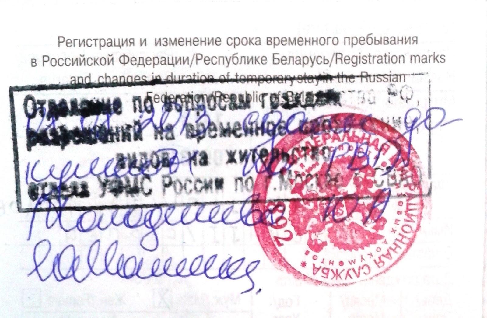бланк удостоверения на відрядження