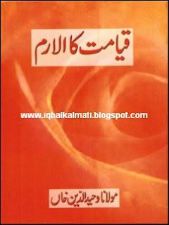Qayamat Ka Alarm by Waheed ul Din Khan PDF