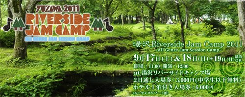 RIVER SIDE JAM CAMP