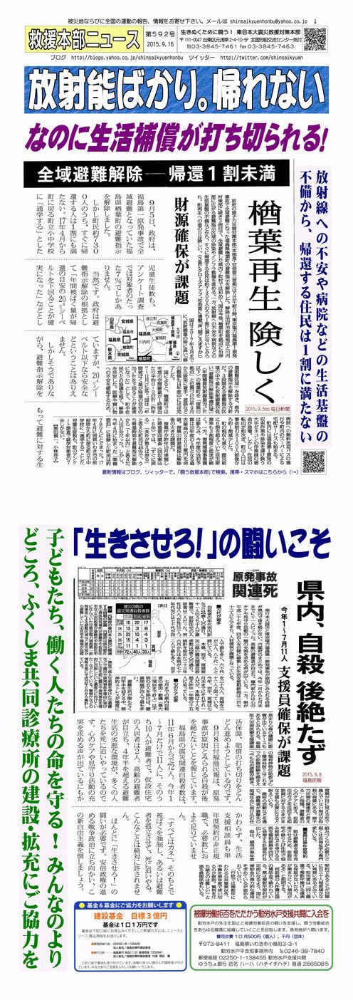 http://www.geocities.jp/shinsaikyuenhonbu/honbu592.pdf