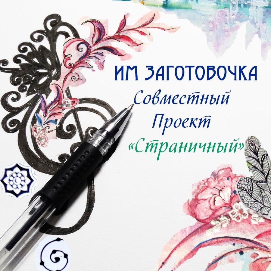 """СП """"Страничный"""""""