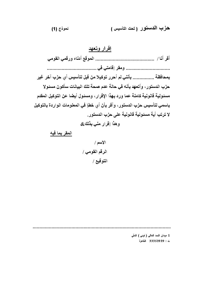 رسالة طلب أستقالة سبلة عمان