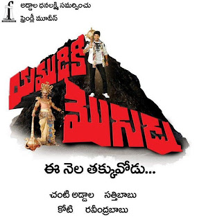 Allari Naresh in Yamudiki Mogudu Movie