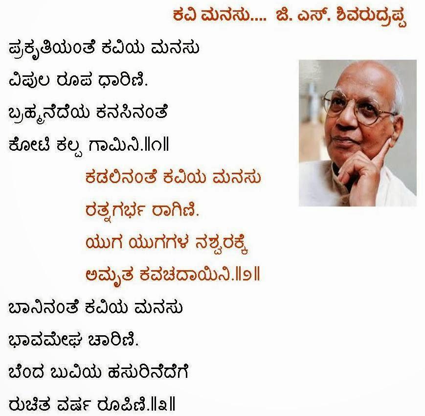 Kannada Madhura Geetegalu: Prakrutiyante Kaviya Manasu-G S ...