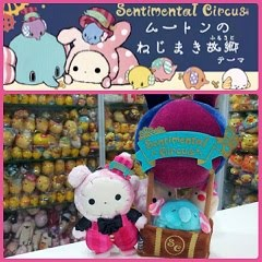2016 San-x Sentimental Circus Hot Air Balloon LE Set