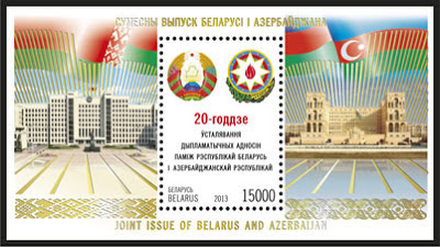20th Anniversary of Establishing Diplomatic Relations between the Republic of Belarus and the Republic of Azerbaijan - www.belpost.by