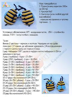 пчелка крючком описание