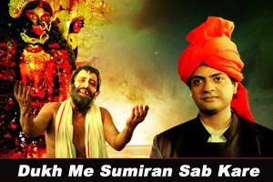 Dukh Me Sumiran Sab Kare