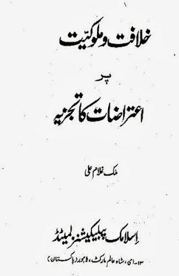 Khilafat o Malookiat  Aitraz Ka Tajzea BY Malik Ghulam Ali