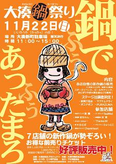 Mutsu Ominato Nabe Matsuri Festival 2015 flyer 青森県むつ市 大湊鍋祭り チラシ