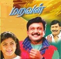 Watch Maravan (1993) Tamil Movie Online