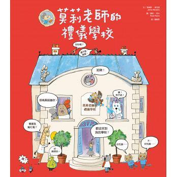 2019.1生活禮儀繪本《莫莉老師的禮儀學校》(小光點)