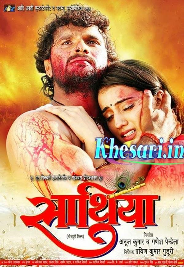Saathiya Bhojpuri Movie New Poster Ft Khesari Lal Yadav, Akshara Singh