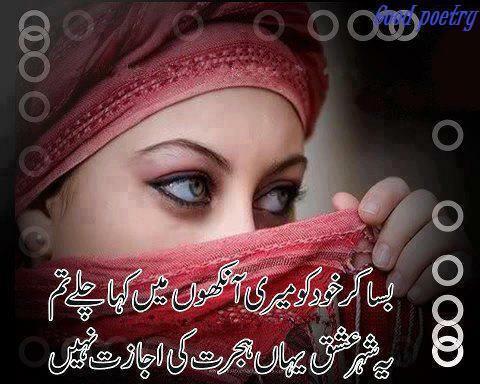 Change.....Begins Now: Urdu poetry, Urdu shayari with girls new ...