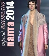 палта 2014