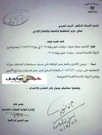 وزارة التخطيط - صرف مرتبات شهر يوليو طبقا للنظام السابق بشهر يونيو لجميع العاملين