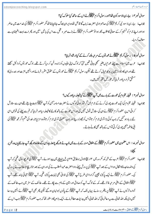 rasool-s-a-w-kay-ikhlaq-question-answers-urdu-10th