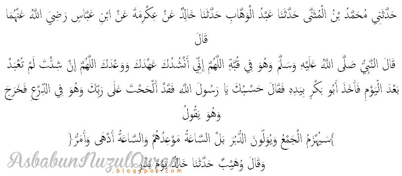 Qur'an Surat al Qomar ayat 45-46