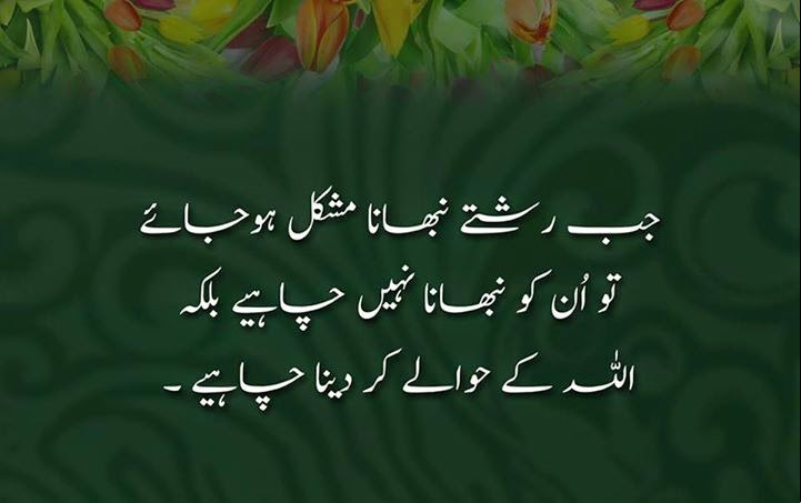 38 powerful urdu quotes about life hope struggle and