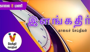 Morning Tamil News | (10/10/2015)