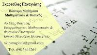 Ιδιαίτερα μαθήματα μαθηματικών και φυσικής