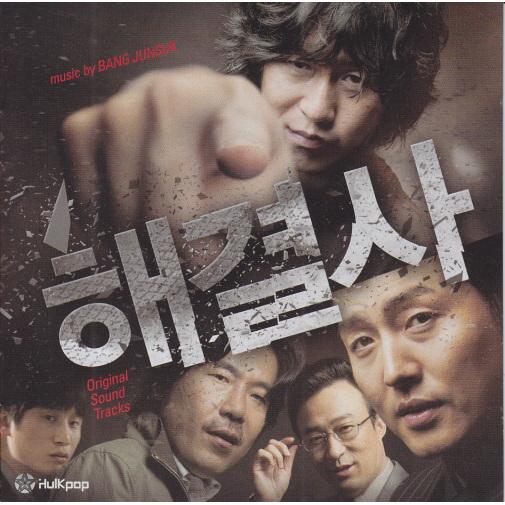 Bang Junsuk – Trouble Shooter OST