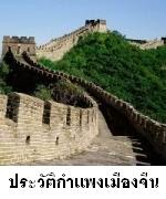 http://megatopic.blogspot.com/2013/08/great-wall-of-china.html
