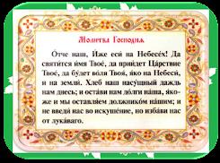 Православные молитвы в форматах видео, MP3 и др.