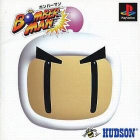 [PS1] Bomberman [ボンバーマン] PBP (JPN) Download