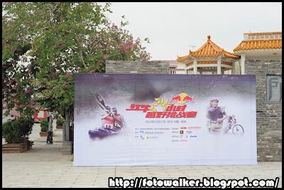 在所城遇見牛 - 紅牛 (RedBull at Dapeng Suocheng)