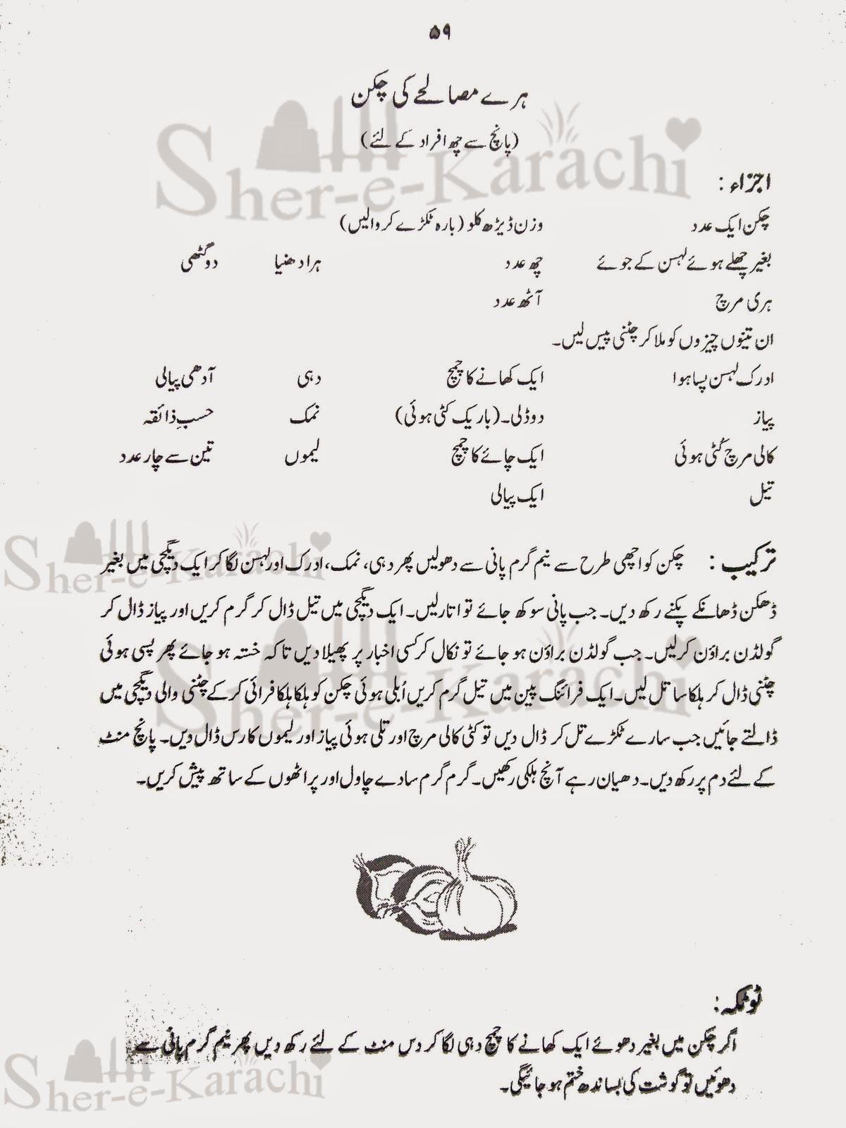 Haray Masalay Ki Chicken Recipes In Urdu
