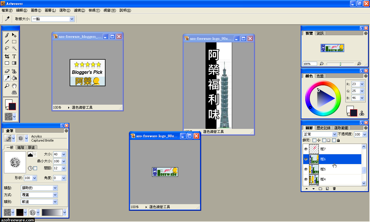 【下載】Adobe Illustrator CC:::iThome Download-你要的軟體 …_插圖