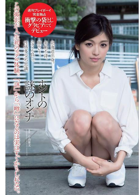 はずき Hazuki Weekly Playboy 週刊プレイボーイ No 31 2015 Photos