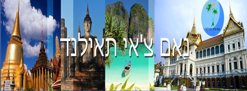 מרצה ויועץ לרילוקיישן, עסקים וטיול בתאילנד