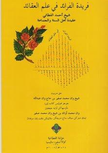 Ikuti Pengajian Kitab Ini oleh Ustaz Azhar bin Hasyim al-Hadrami di RADIO dan TV