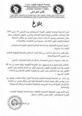 بلاغ المكتب الإقليمي للجامعة الوطنية للتعليم بالعرائش