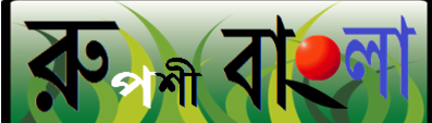 রুপশী বাংলা / Ruposhi Bangla