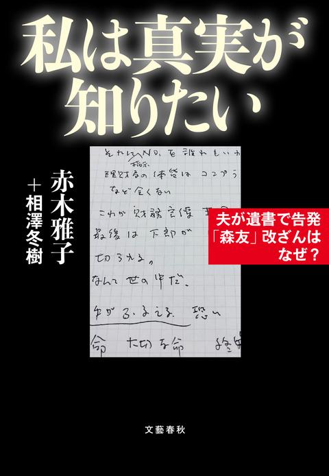 7月15日発売 赤木雅子さん著書