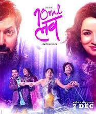 Watch 10ml Love (2012) Hindi Movie Online