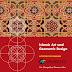 كراسة تعلم فن التصميم الإسلامي الهندسي