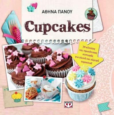 Η κλήρωση και οι τυχεροί για το βιβλίο »Cupcakes» !