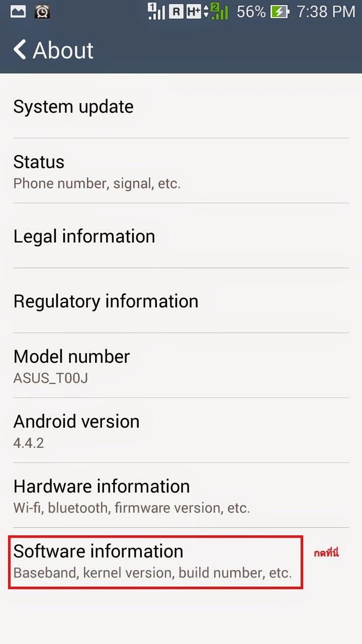 Root Asus Zenfone 5 KITKAT 442 Firmware V2214044