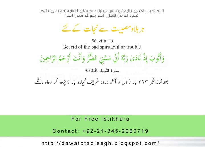 Wazifa To Get Rid Of The Bad Spirit Evil Or Trouble