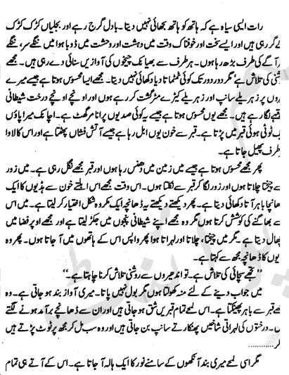 Jinnat Ka beta Urdu novel