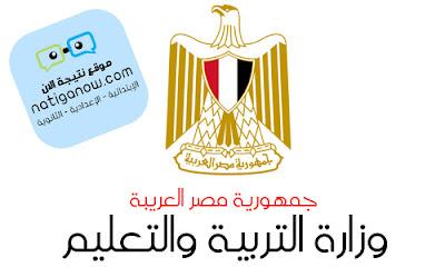 وزارة التربية والتعليم نتائج الامتحانات