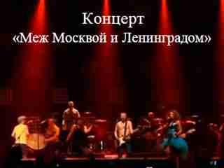 Концерт «Меж Москвой и Ленинградом» под гитару