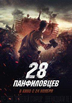 28 Cảm Tử Quân - Dvadtsat vosem panfilovtsev