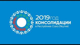 Год консолидации в Республике Саха (Якутия)