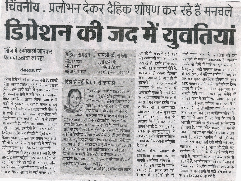 Birbhum Rape: Social issues related to tribal females